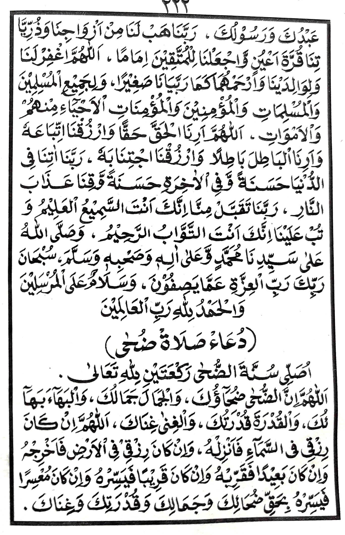 Bacaan Wirid dan Dzikir Sesudah Sholat, Do'a Sesudah Sholat dan Do'a Sholat Dhuha